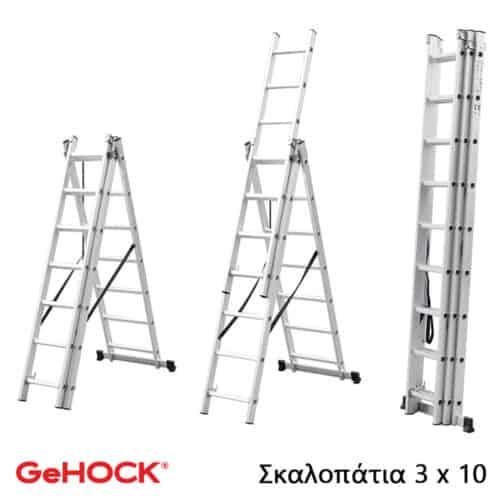 Τριπλή πτυσσόμενη αλουμινίου σκάλα με 3x10 σκαλοπάτια GeHOCK 59-010295310