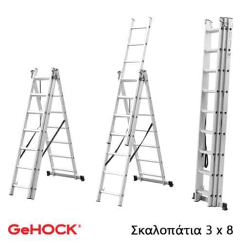 Τριπλή πτυσσόμενη αλουμινίου σκάλα με 3x8 σκαλοπάτια GeHOCK 59-010295308